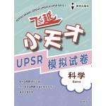 UPSR 飞越小天才模拟试卷科学