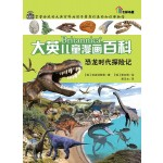 大英儿童漫画百科:恐龙时代探险记
