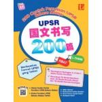 UPSR书写200篇国文