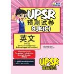 UPSR预测试卷英文(书写)