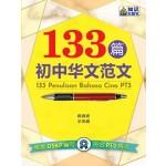 133篇初中华文范文