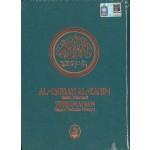 AL-QURAN AL-KARIM TERJEMAHAN SAFIYAH BER