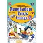 KSPS : MENGHADAPI KRISIS TENAGA 2