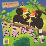 关爱动物故事集:两只马来犀鸟宝宝