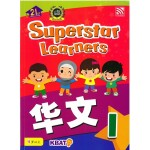 SUPERSTAR LEARNERS-HUA WEN 1