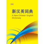 新汉英词典(新版)