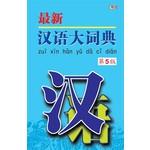 最新汉语大词典第5版(平装版)