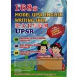 UPSR 168篇英文书写范例