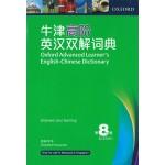 牛津高阶英汉双解词典(第八版)(附CD)