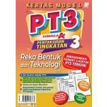 KERTAS MODEL PT3 FORMULA A+ REKA BENTUK & TEKNOLOGI