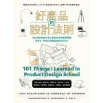 好產品的設計法則:跟成功商品取經,入手101個好設計的核心&進階,做出會賣的產品