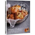 手作常備麵包:11款冷凍麵團x42種經典風味,隨烤即食,開啟幸福的一天