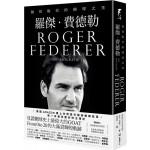 羅傑·費德勒:無可取代的網球之王
