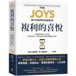複利的喜悅:從價值投資到人生決策,啟發巴菲特、蒙格等投資典範的穩健致富金律