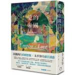 愛的帝國:權力與誘惑,作為感官文本的「法屬太平洋」