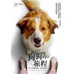 狗狗的旅程【電影書衣版.《為了與你相遇》暖心續作】