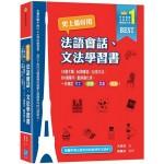 史上最好用法語會話、文法學習書:15個主題x90課會話x30堂文法x800個單字x動詞變化表,一本搞定打工、求學、交友、生活!(隨書附贈法國老師錄製標準法語MP3)