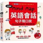 全圖解Mind Map英語會話句子隨口說