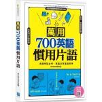 萬用700英語慣用片語