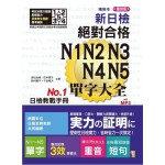 精裝本 重音版 新日檢 絕對合格 N1,N2,N3,N4,N5單字大全(25K+MP3)