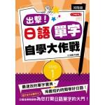 出擊!日語單字自學大作戰:初階版(25K+MP3)