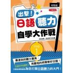 出擊!日語聽力自學大作戰:初階版(25K+MP3)