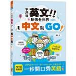 不用背英文!玩遍全世界用中文就GO!(附MP3)