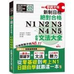 精修關鍵字版 新制日檢 絕對合格!N1,N2,N3,N4,N5必背文法大全:從零基礎到考上N1,就靠這一本!