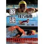 游泳技巧指南