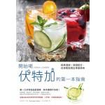 開始喝伏特加的第一本指南:經典酒款x調酒配方,在家輕鬆調出專屬風味