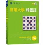 首爾大學韓國語練習本2A(附MP3)