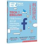 科技世代一定要會的英文:EZ TALK 總編嚴選特刊