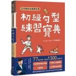 王可樂的日語練功房:初級句型練習寶典