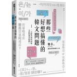 那些好想搞懂的韓文問題:一次解決相似詞彙、文法與發音疑問!(附文法句型與範例整理別冊)