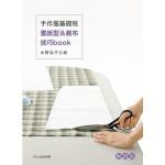 手作服基礎班:畫紙型&裁布技巧book(暢銷版)