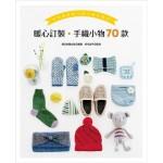 暖心訂製·手織小物70款:手作教室的人氣小物大集合!