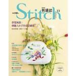 Stitch刺繡誌13-夢想無限!刺繡人的手作童話國度:歐風刺繡x繽紛十字繡