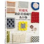 刺繡風鉤針花樣織片&小物:15款令人愛戀不已的立體花樣織片&小物應用25