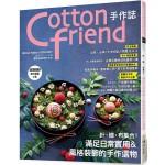 Cotton friend 手作誌51:針·線·布集合!滿足日常實用&風格裝飾的手作選物