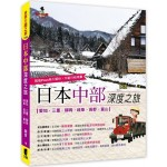 日本中部深度之旅:愛知·三重·靜岡·岐阜·長野·富山