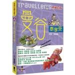 Traveller's曼谷泰享受(新第四版)