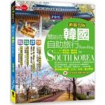 開始在韓國自助旅行(新第九版)