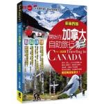 開始在加拿大自助旅行(新第四版)