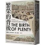 繁榮的背後:財富如何形塑世界,跨越千年的富饒之旅