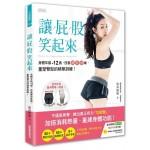 讓屁股笑起來:身體年齡-12歲、改善腰背膝痛,重塑臀型的精華訓練!