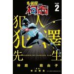 名偵探柯南 犯人·犯澤先生(02)