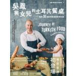吳鳳與女兒的土耳其餐桌:傳承30道愛與回憶的家常料理