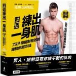 四週練出一身肌:733種絕對有效的練肌燃脂方法(重磅增修版)