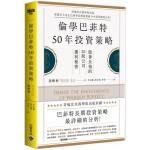 偷學巴菲特50年投資策略:股神長抱的20間公司獲利秘密