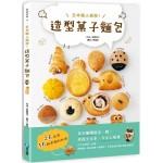 日本職人親授!造型菓子麵包:26造型x16創意餡自由配,基本麵團搖身一變,席捲全日本,少女心噴發!